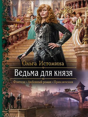 cover image of Ведьма для князя